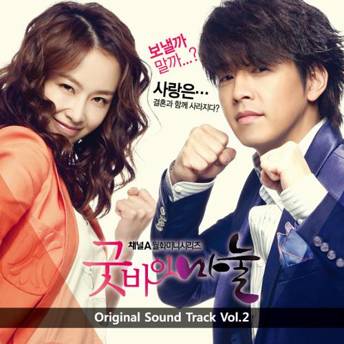 BJ Soul – For You My Last Love {OST Goodbye Dear Wife}