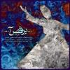 Mohsen Chavoshi - Beraghs A - محسن چاووشی - برقص آ
