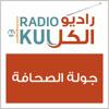 جولة الصحافة من راديو الكل 26-06-2013