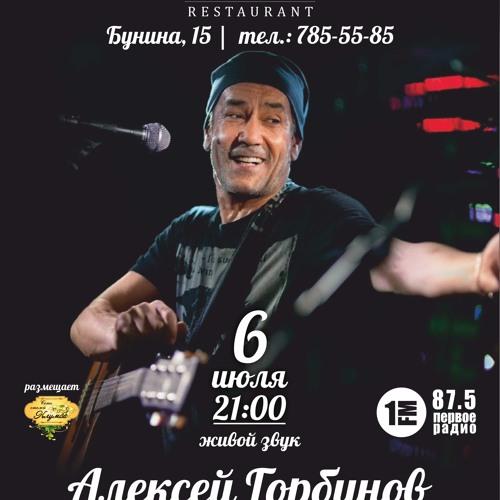 Алексей Горбунов-Концерт 6 июля 2013
