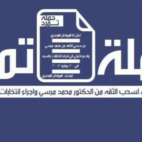 """تمرد : التحرير يرفض """" خطاب مرسى """" ويطالبه بالرحيل"""