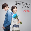 Every Single Day (에브리싱글데이) - 돌고래 (I Hear Your Voice OST Part.1)