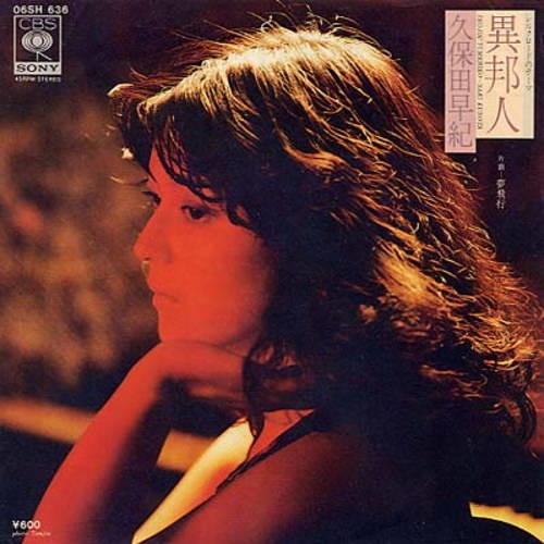 異邦人 (Balearic Dub Version 1) - 久保田 早紀