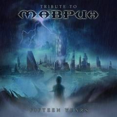 Пока Боги Спят (Tribute To Mavrin XV)