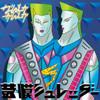 フリーサマーパーティー(with full parts download url)