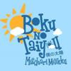 JKT48 - Boku No Taiyou(CLEAN)