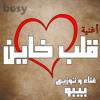 Download أغنية قلــــب خاين |بيبو Mp3