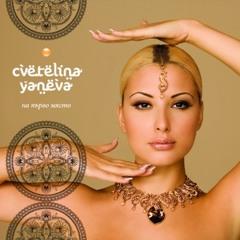 Цветелина Янева & Rida Al Abdullah ft. Costi - Брой ме