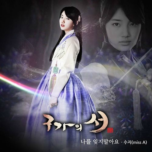 Suzy (Miss A) - Dont forget me [Gu Family Book OST]