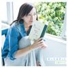 上田マユミ - あしたはきっと