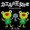 Happiness (Cover) – Chansons (Drama 'Kaeru no Oujo-sama')