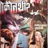 Woh Kaun Thi? (1964) - Lag Jaa Gale Ki Phir Ye Haseen Raat Ho Na Ho