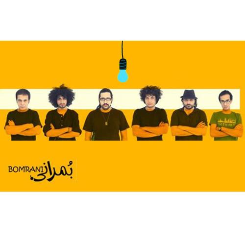 Bomrani - Kahkashan Eshgh