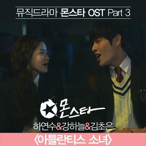 Ha Yeon Soo, Kang Ha Neul, Kim Cho Eun - Atlantis Princess (Ost. Monstar) cover by me