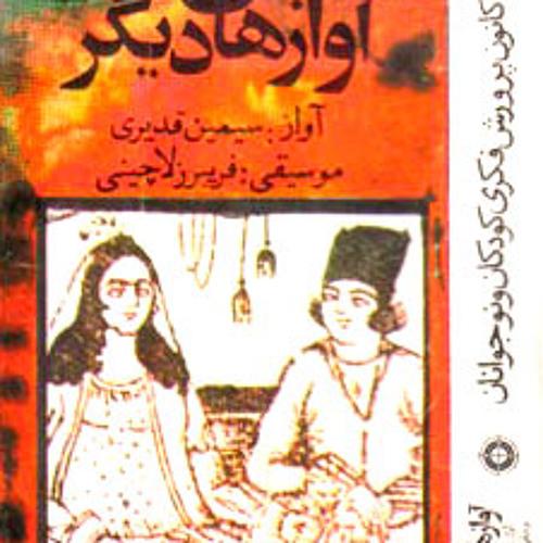 Simin Ghadiri Avazhaye Digar- Madar
