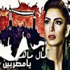 أمال ماهر - يا مصريين