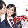 Sabao - Takaramono [Itazura Na Kiss Love In Tokyo Closing OST]