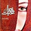 Khuda aur Muhabbat - Ahmed Jahanzeb