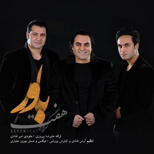 7th Music Band - Bavar 2013 @SaminMafi.iTunes گروه سون - باور