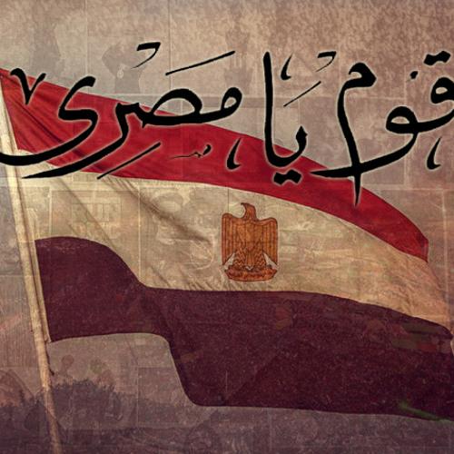 EgyUnits  - قوم يا مصري تمرد ضد الظلم Ft Zig Zag