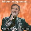 Download Раздолье, Анатоль Ярмоленко, СЯБРЫ