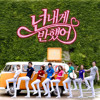 Heartstrings MV ~ Lee Shin Y Lee Kyu Won (You've Fallen For Me OST + Sub Español)