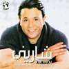Hatmasel - mohamed fouad - هتمثل - محمد فؤاد