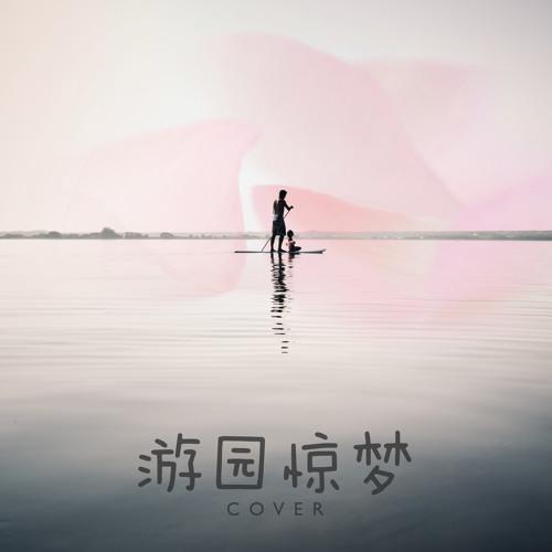 游园惊梦 (卡奇社) Cover