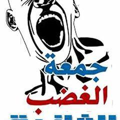اليوم يوم الغضب والثورة نار ولهب