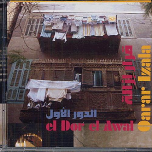 El-Dor El-Awal - Qarar Izala قرار إزاله