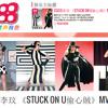 大馬988/玩強音樂/玩強專輯/李玟《盛開》/播放叩叩 + DJ播報