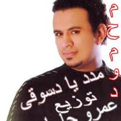 مدد يادسوقى - محمود الليثى