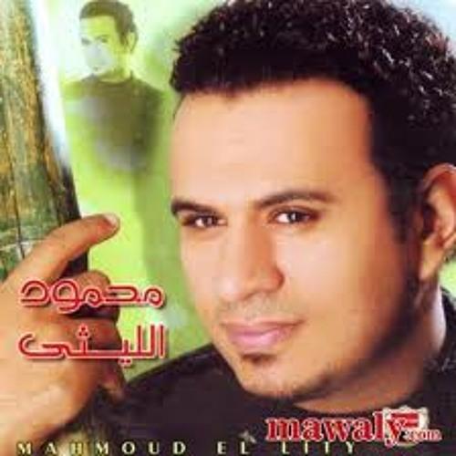 محمود الليثى - الست لما