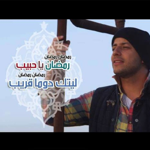Maher Zain - Ramadan  (Arabic)-  ( ماهر زين رمضان  نسخة ( عربى  :)
