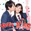 アップデート (Update) - Sabão [Itazura na Kiss~Love in Tokyo OST]