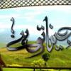 Jeena Tou Hai Sahir Ali Bagga OST PTV Drama Jeena Tou Hai