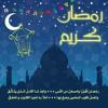 Download اغنية اهو جه ياولاد توزيع روميو العالمي Mp3