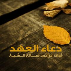 دُعاء العهد | الرادود صالح الشيخ