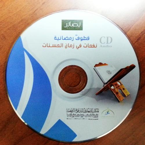 قطوف رمضانية - نفحات في زمان الحسنات - Track 8