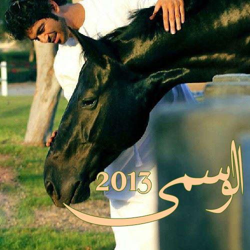الله فرجّها الوسمي 2013