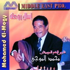 Mohamed El Mougi - Es-al Rouhak | محمد الموجي - إسأل روحك - عود