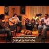 Abdelrahman Mohamed - Ammar Ma Laket min Alam El hawa عبد الرحمن محمد - أمر مالقيت من ألم الهوا