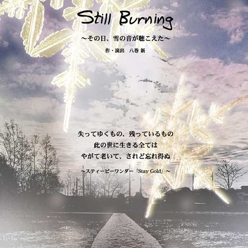 Still Burning(The Skyworks 2004)