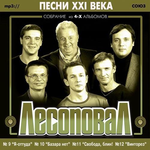 2008 - Lesopoval - Taezhnyj Poselok - Demo - Paulvadim
