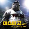 Taeyeon - Bye From Mr. Go Movie OST (Full Korean Version)