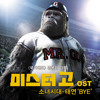 Taeyeon - Bye From Mr. Go Movie OST (Full Chinese Version)