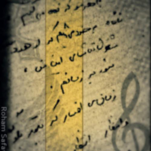Our Little World (Music & Lyrics By Roham Safavi And Naration By Siavash Heydari)