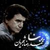 آواز مثنوی افشاری و دعای بی نظیر ربنا با نوای ملکوتی استاد محمدرضا شجریان