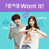 Kyuhyun, Seohyun - T'PLE COUPLE Want It!