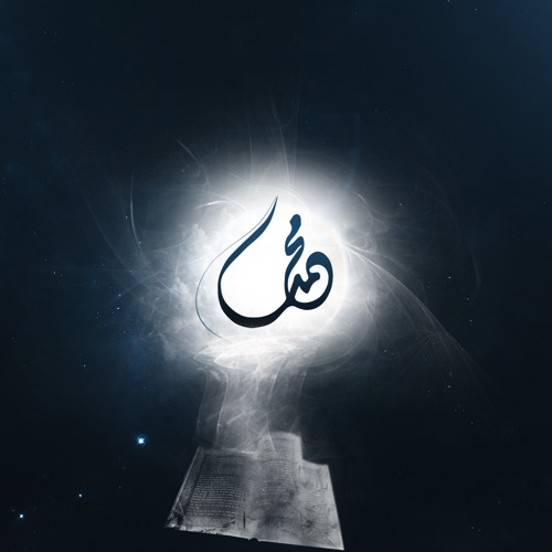 First Recognize the Light of Muhammad
